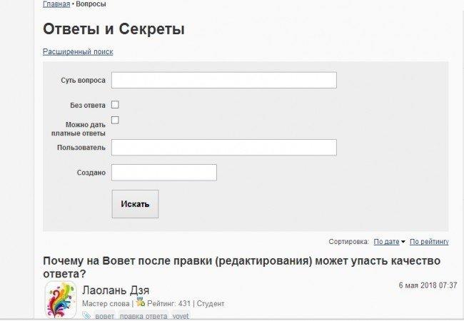 фильтр поиска вопросов