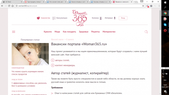 Как заработать на сайте woman365.ru/