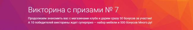 "Ответы на ""Викторину с призами №7"" на сайте Много.ру."