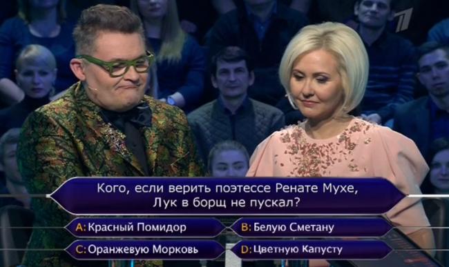 """Ответы в игре """"Кто хочет стать миллионером?"""" от 11 марта 2017 года."""