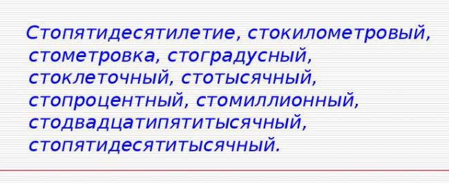 пример, как правильно написать сто пятьдесят