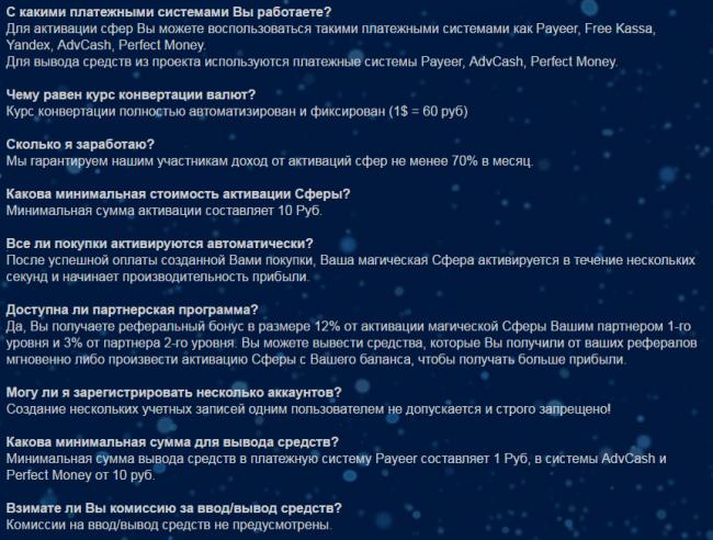 Сайт sfereon.net: какие отзывы?