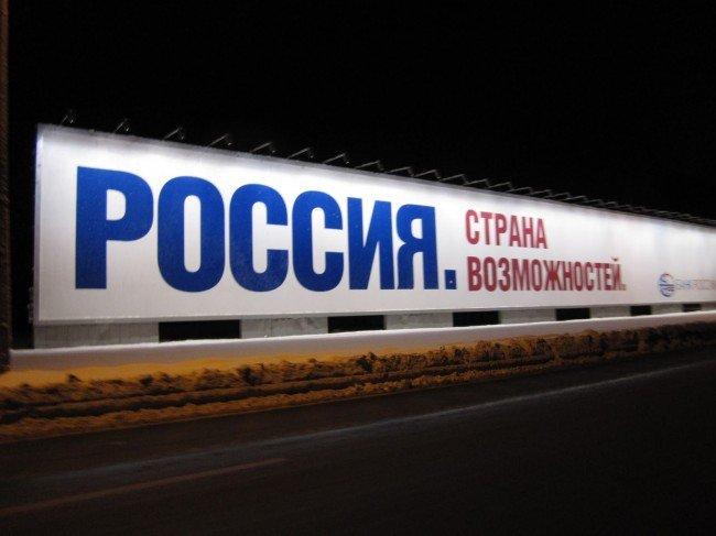 Россия - страна возможностей