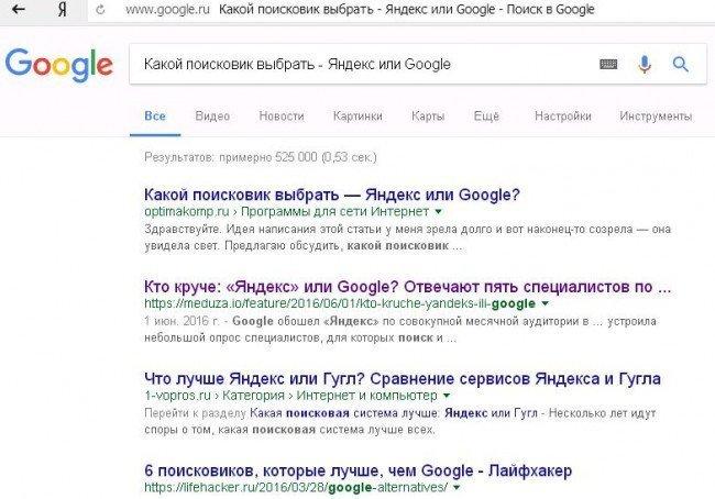 вопрос глазами поисковой системы Гугл