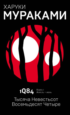 """1Q84"" автор - Харуки Мураками"