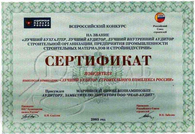 """Фото сертификата """"Лучшего аудитора строительного комплекса"""""""