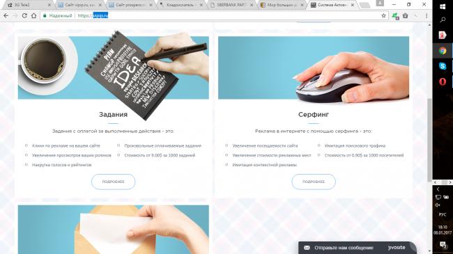 Как заработать на сайте vipip.ru?