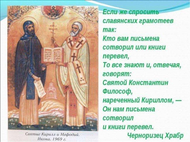 история: день славянской письменности
