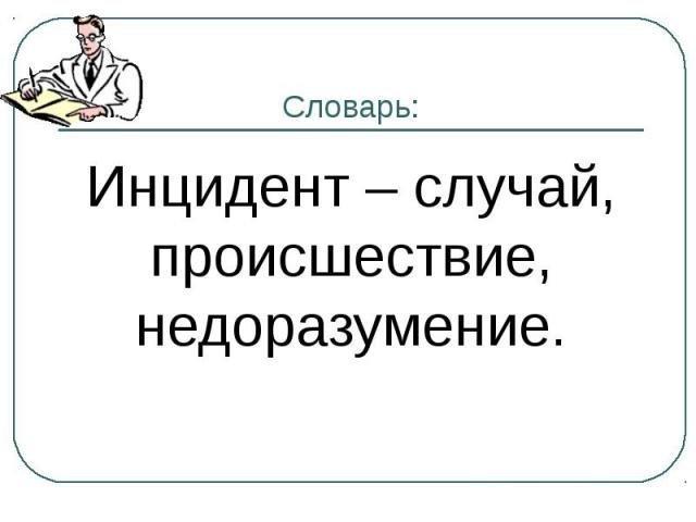 """Синонимы слова """" оказия"""""""