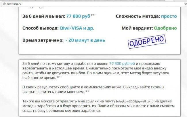 "Лохотрон ли сайт ""olegkomov.ru""?"