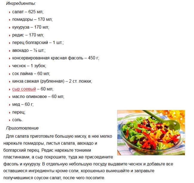 салатик с авокадо