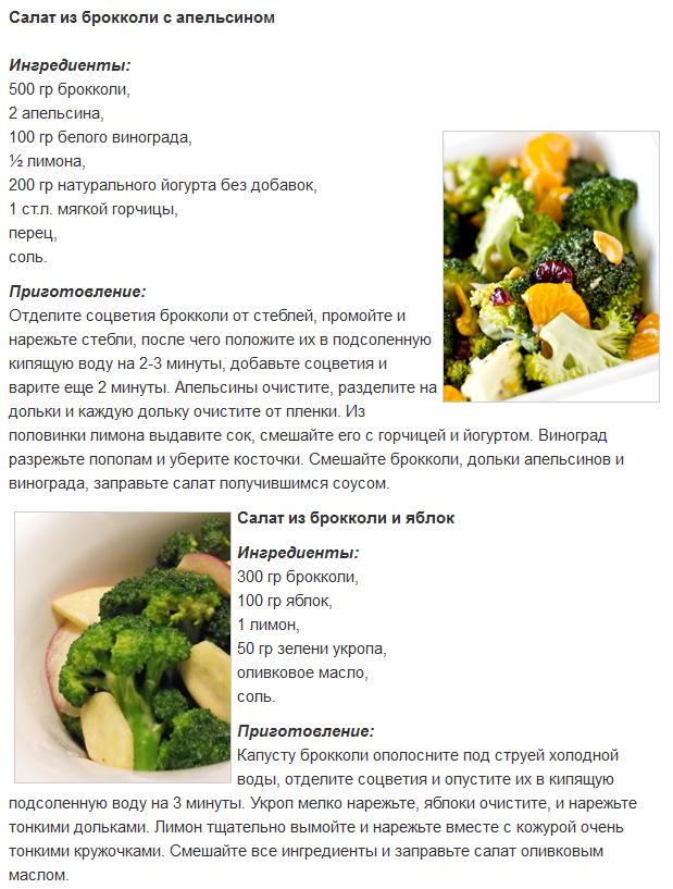 Салат брокколи чем полезен