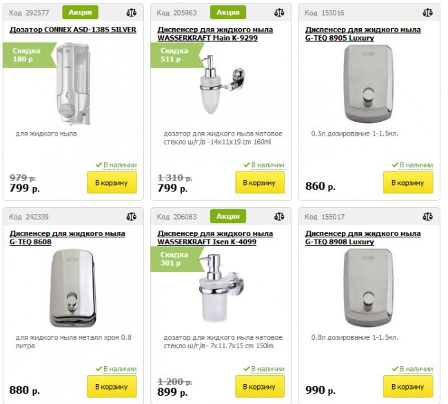 цена бытовых приборов и продажа