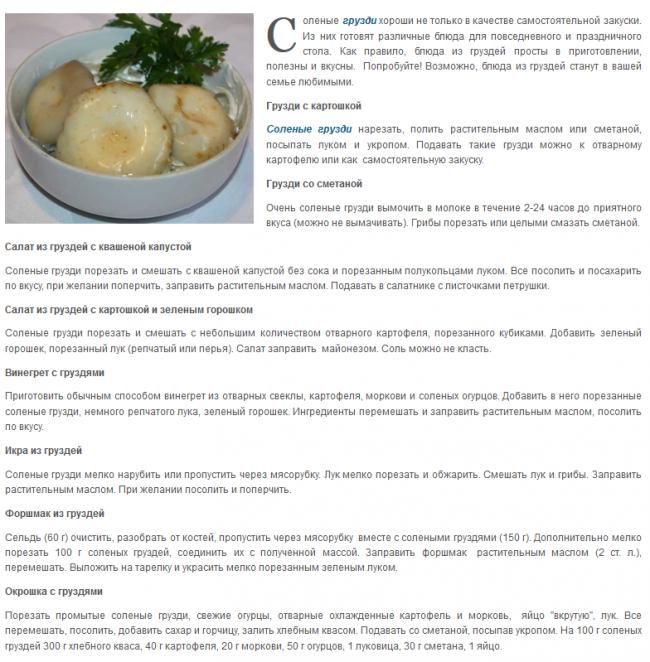 Блюда из соленых груздей рецепты с фото