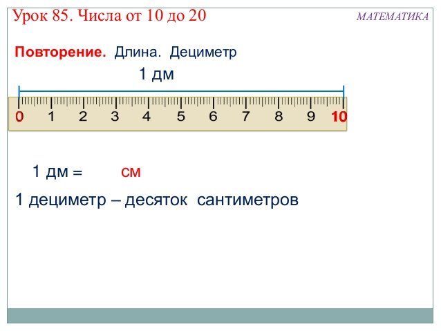 Таблица дециметров и сантиметров 1 класс картинки