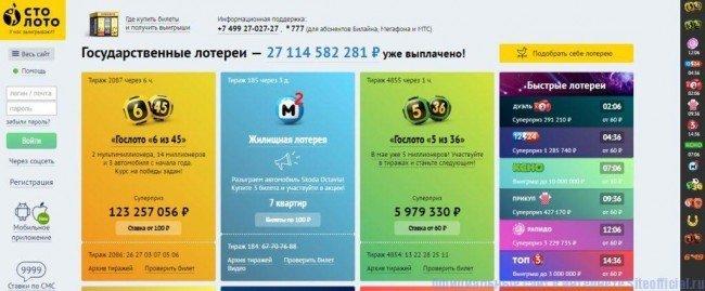 Когда следующий розыгрыш лотереи русское лото 2018