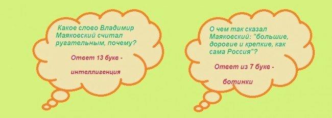 """О чем так сказал Маяковский: """"большие, дорогие и крепкие, как сама Россия""""?"""