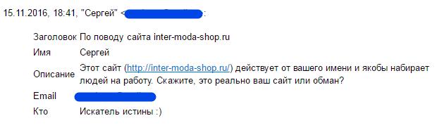Мое письмо в службу поддержки сайта Inter Moda