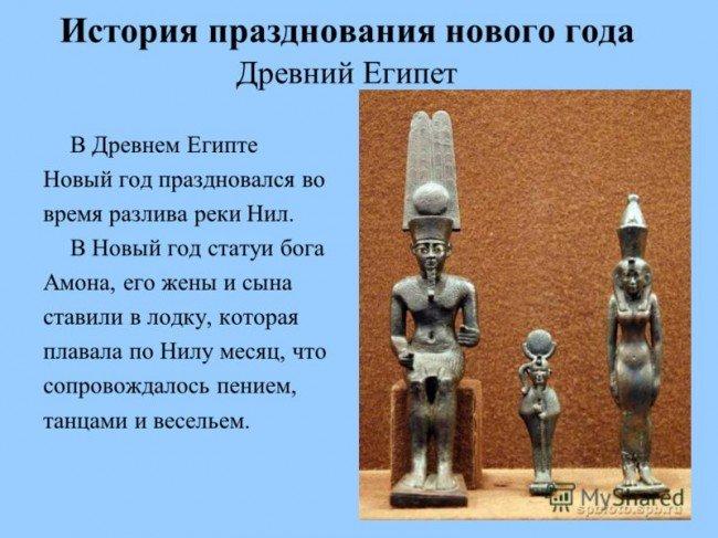 Новый год в Древнем Египте.