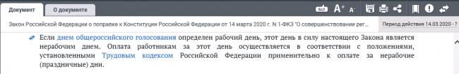 Скриншот из программы ГАРАНТ
