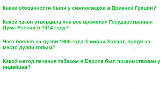 """Какие ответы к телевизионной игре """"Поле Чудес"""" от 19.01.2018 года?"""