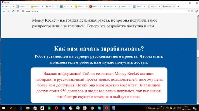 Сайт eugenrocket.ru отзывы