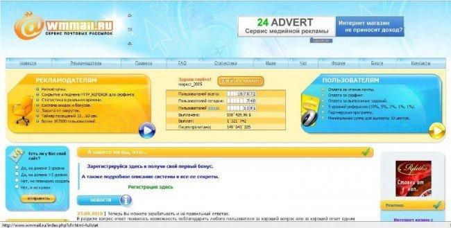 Wmail.ru - сайт-букс
