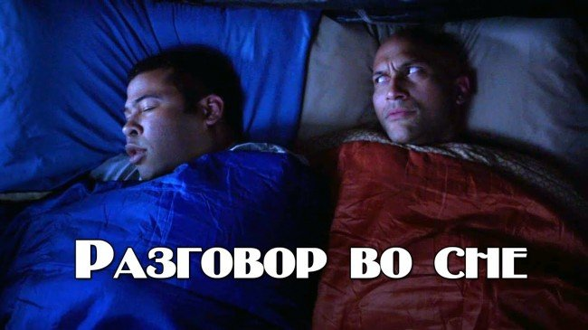 Разговор во сне