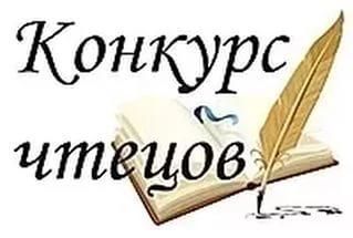 Логотип конкурса чтецов