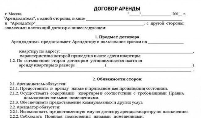 Образец договора на аренду квартиры в испании