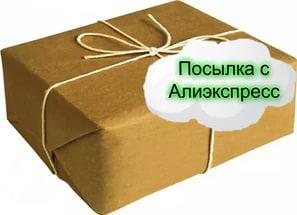 посылка с Алиэспресс