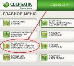 Подключение мобильного банка