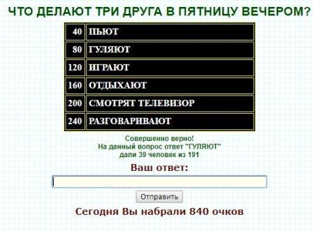 ответы 100 к 1
