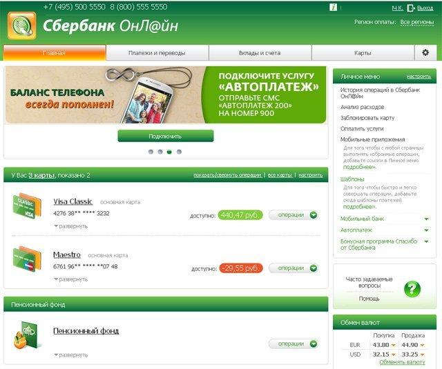 Какие услуги предлагает сбербанк онлайн