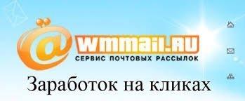 ВММАЙЛ - биржа кликов