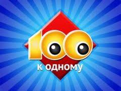 """Игра """"100 к 1"""""""