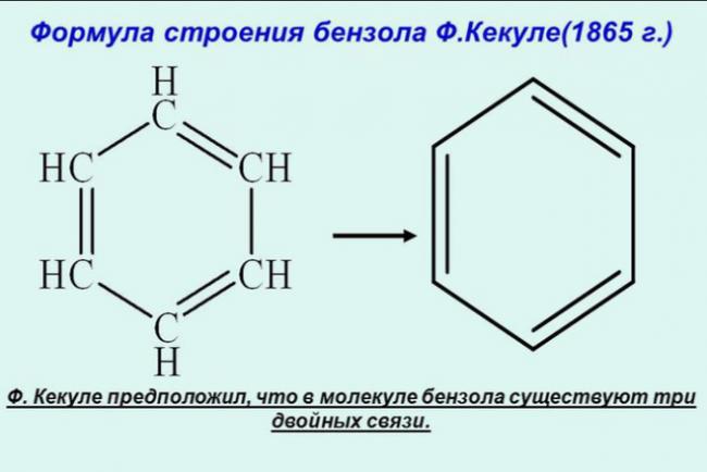 Формула Кекуле.