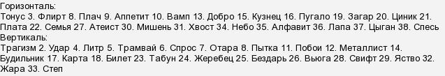 Московский кроссворд №4