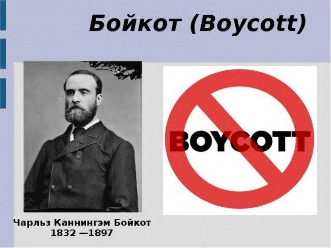 Чарльз Каннингем Бо́йкотт