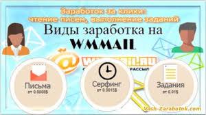 WMMAIL - сайт-букс