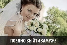 выйти замуж вовремя