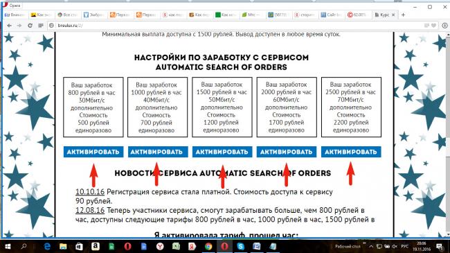 Сайт breulux.ru - лохотрон или нет?