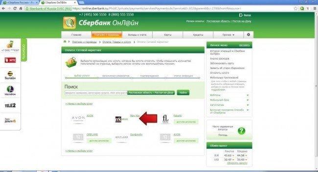 Коммунальные платежи через интернет