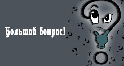 Почему закрыли доступ на сайт Большой вопрос