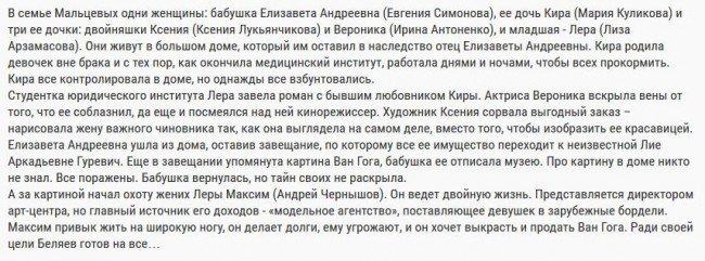 """Сюжет сериала """"Осиное гнездо"""""""