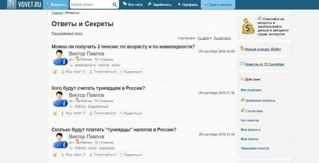 Как правильно оставить оплачиваемый ответ на сайте Vovet.ru.