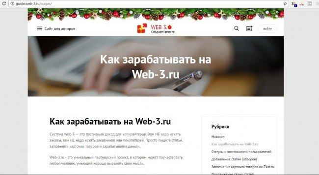 Сайт Web-3.ru