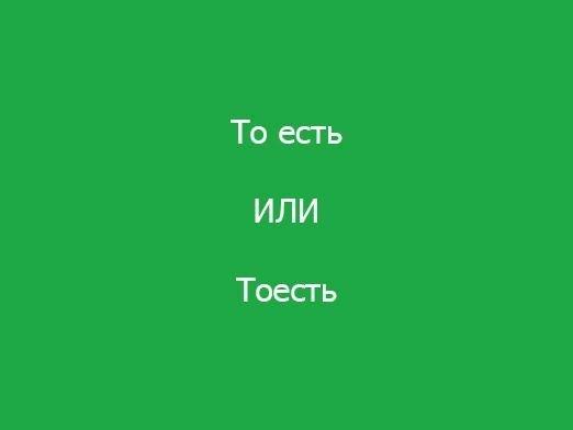 правописание слова, правописание, то есть или тоесть, то есть, как правильно пишется союз, грамматика