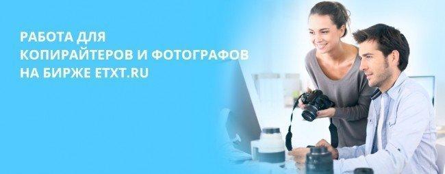 Биржа копирайтинга eTXT.ru
