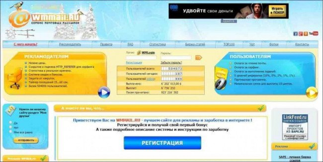 Почтовик Рунета.